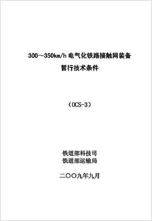300~350kmh电气化铁路接触网装备暂行技术条件